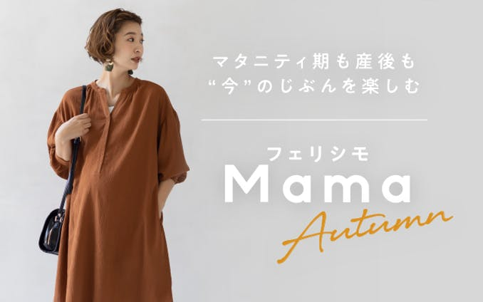 【Photo】2021Autumn/Felissimo Mama様