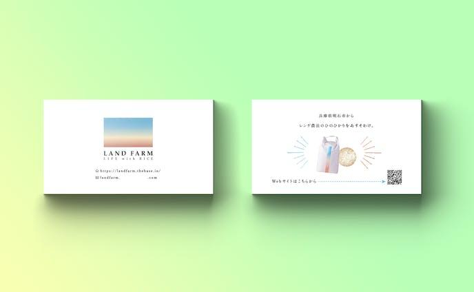 LAND FARM ショップカード