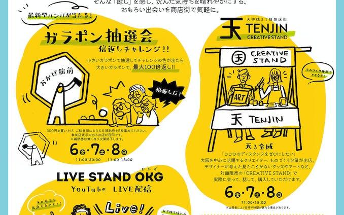 【地域】天神橋筋商店街3丁目「秋まつり」