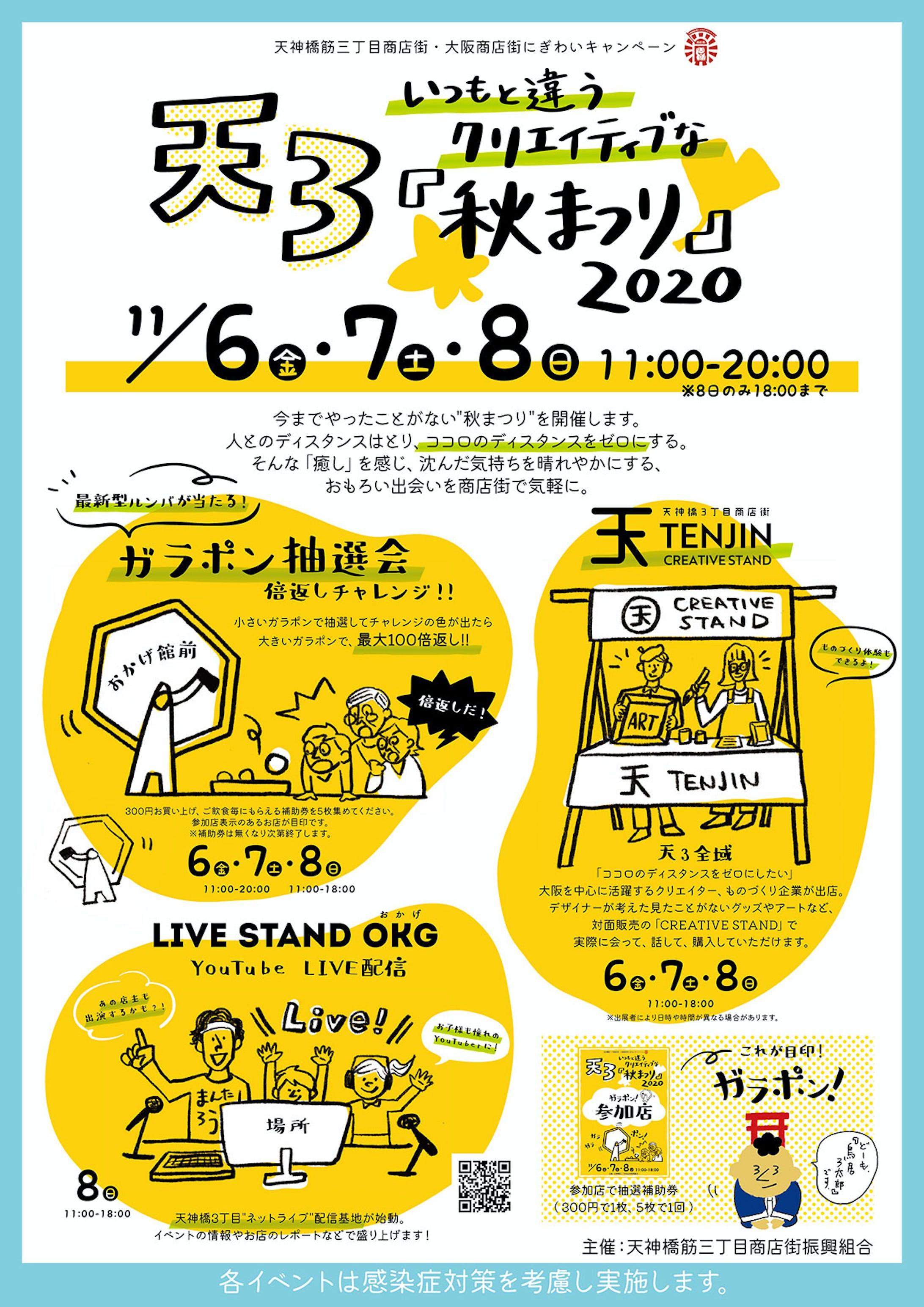【地域】天神橋筋商店街3丁目「秋まつり」-1