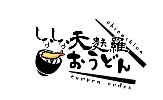 しなしな天ぷらおうどん 様  ロゴデザイン