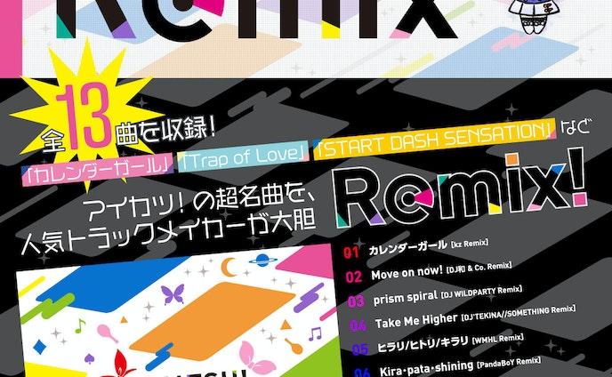 """AIKATSU!ANION""""NOT ODAYAKA"""" Remixデザイン"""