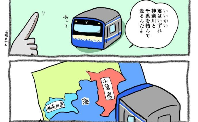 神奈川と千葉のでんしゃ