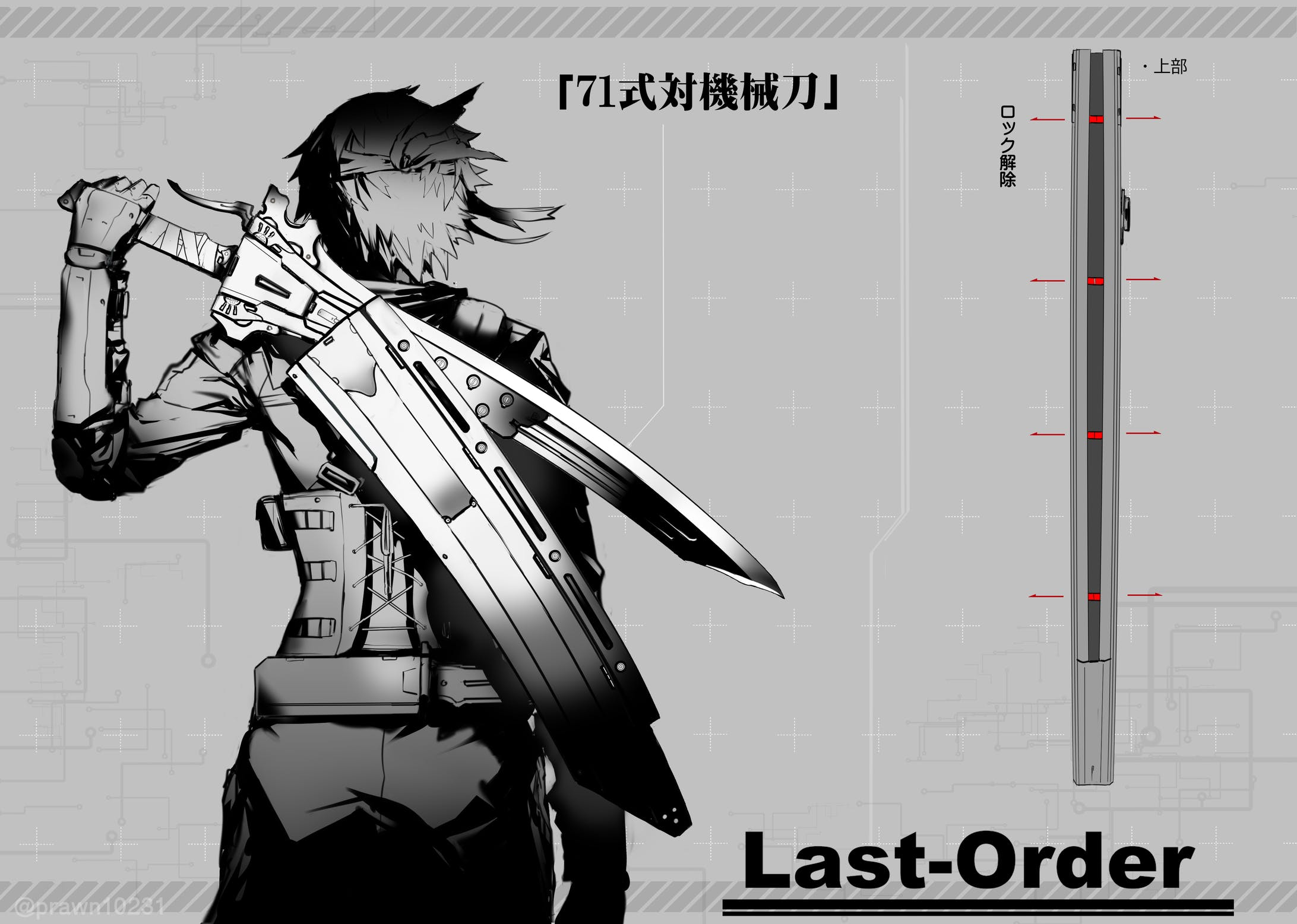 lastorder 03-5