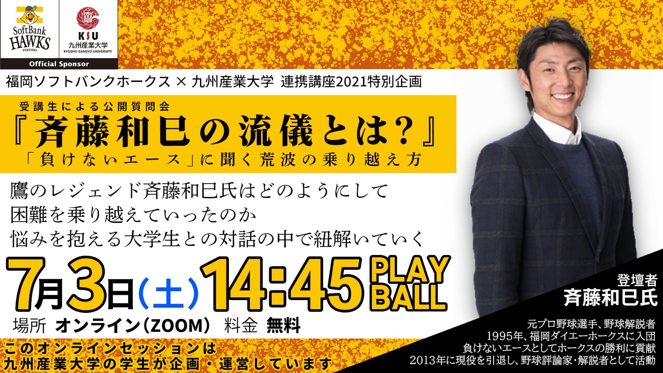 『斉藤和巳の流儀とは?』広告画像-1