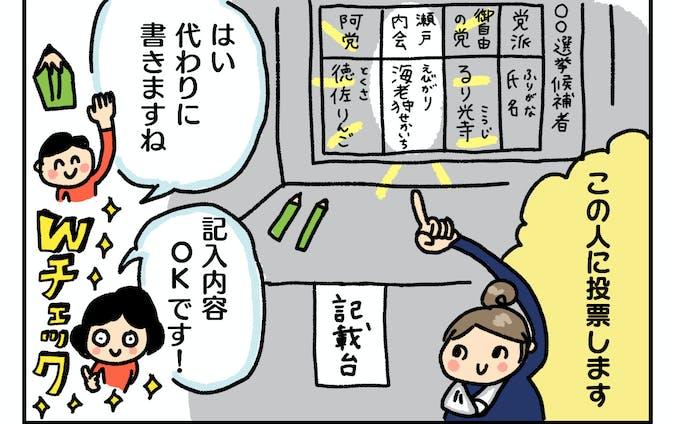 【4コマ漫画】web・選挙イラスト