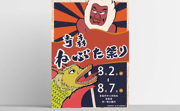 Graphic Design|青森ねぶた祭り AOMORINEBUTA Matsuri