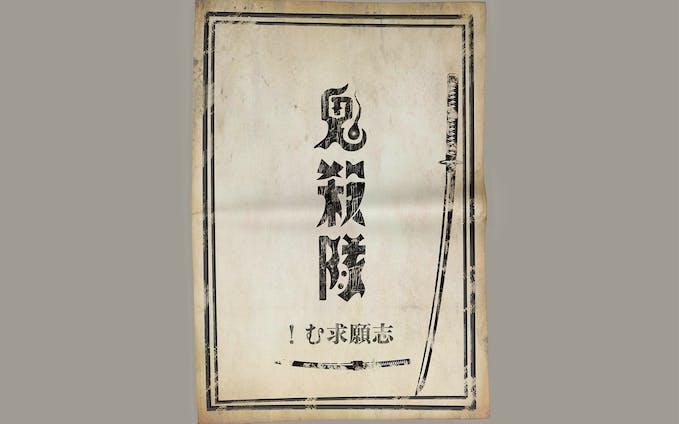 鬼殺隊 | Logo Design