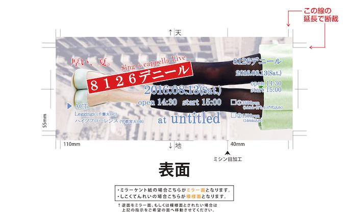 【チケット】アカペラツーマンライブ「8126デニール」