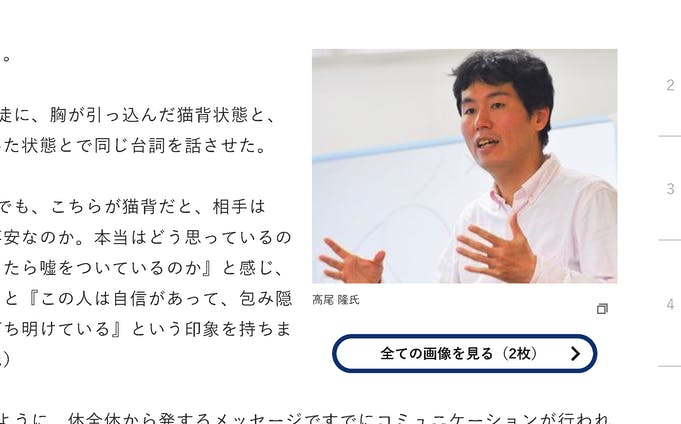 ⾼尾隆 氏(東京学芸⼤学准教授)