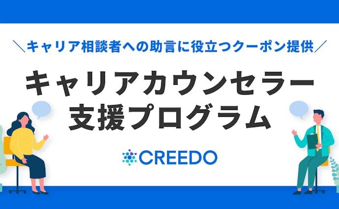 CREEDOキャリアカウンセラー支援プログラムバナーデザイン