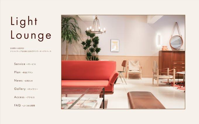 サイトデザイン(コワーキングスペースLight Lounge)