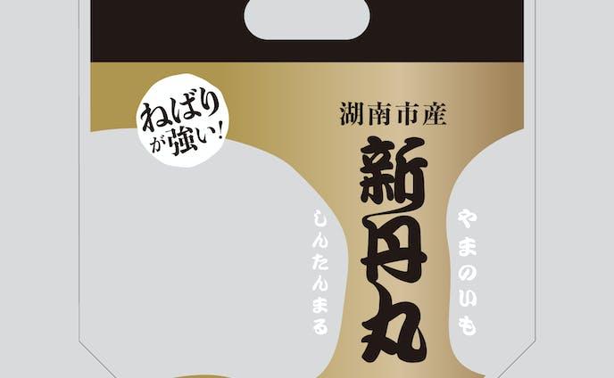 湖南市産 山の芋「新丹丸」パッケージ