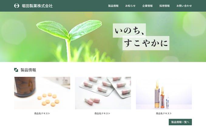 Web:製薬会社HP
