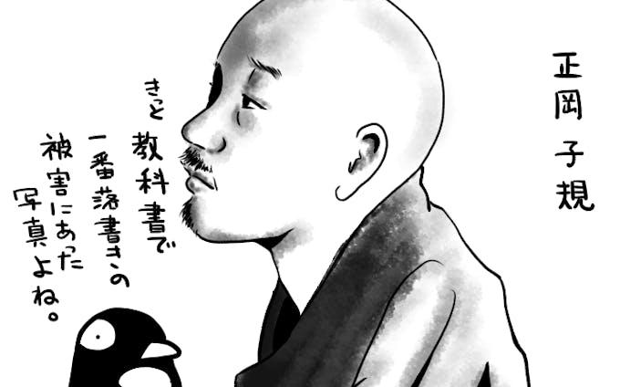 文学家・詩人・俳人を描く 2