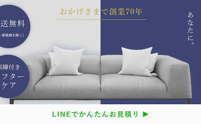 家具・インテリアショップサイトバナー