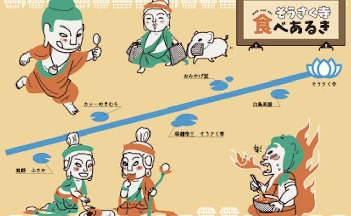 参道・観光グルメマップ