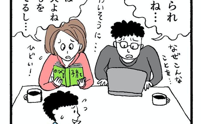 日経DUAL「マンガ 愛しているのにまさか私が教育虐待?」2019年