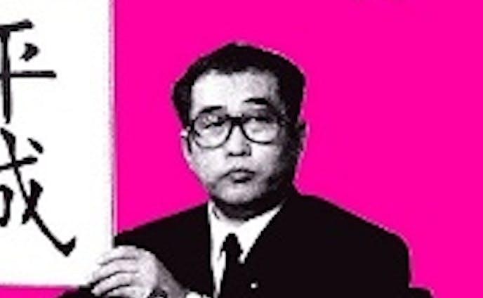 サラバ! 平成狂想曲 ~ヒット曲でよみがえる史上最強にポップな30年間~