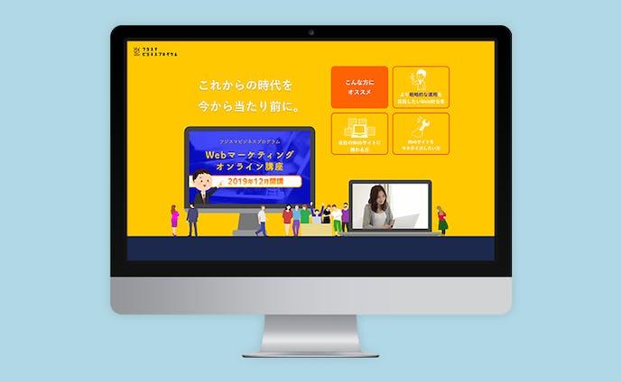 Webサイト|株式会社フジスマートワーク