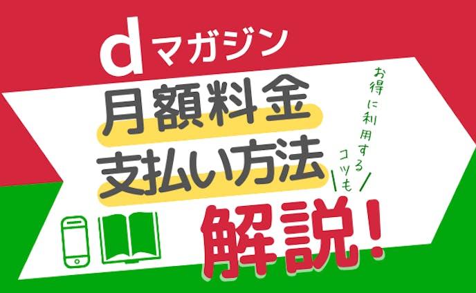 記事、magazine