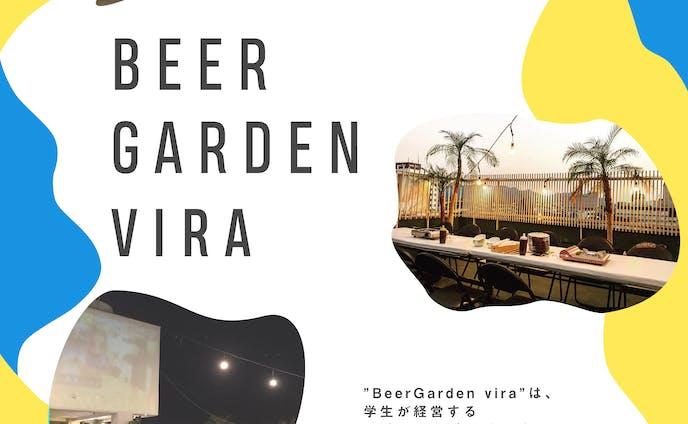 BeerGarden vira