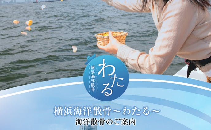 WATARU様〜事業案内リーフレット〜
