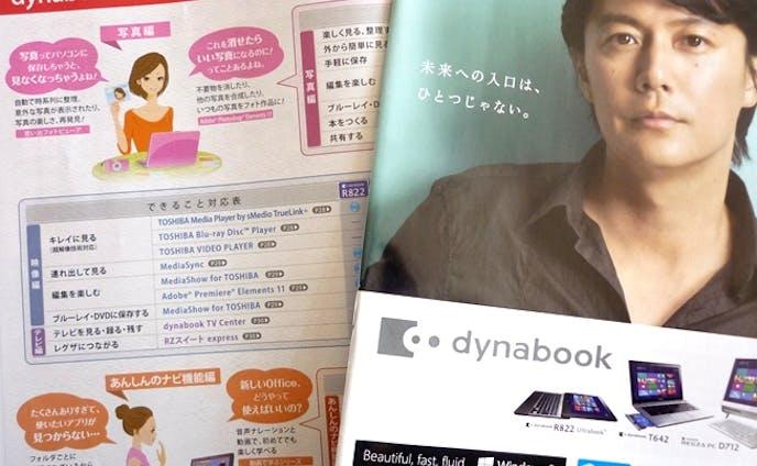 PCカタログ   dynabook