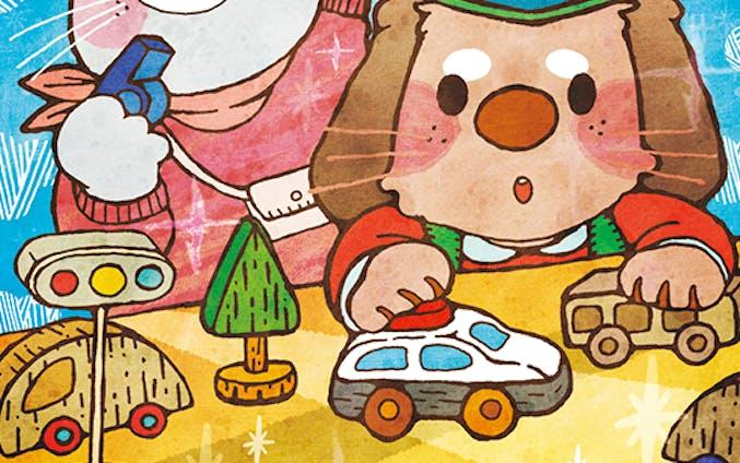 ぼくらの自動車