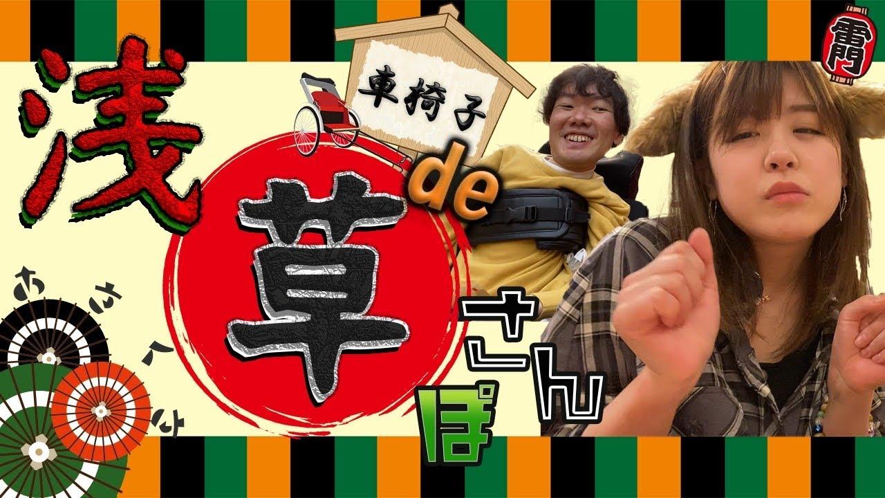 【エンタメ動画】車椅子で思いっきり楽しめちゃう浅草の楽しみ方♫