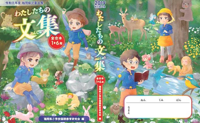 2019年度 福岡県児童文集表紙イラスト