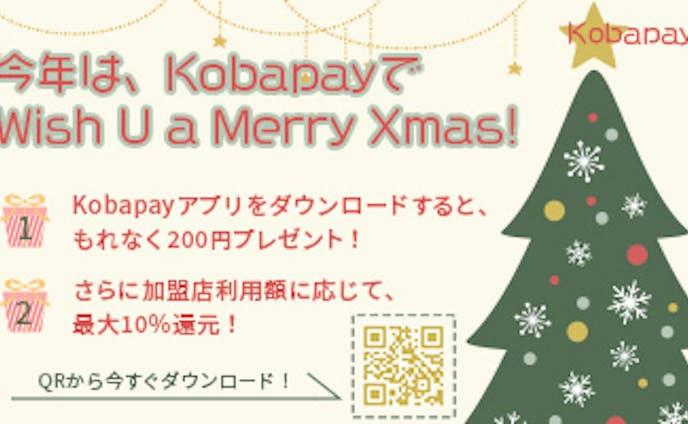 kobapayアプリの利用促進バナー(架空)