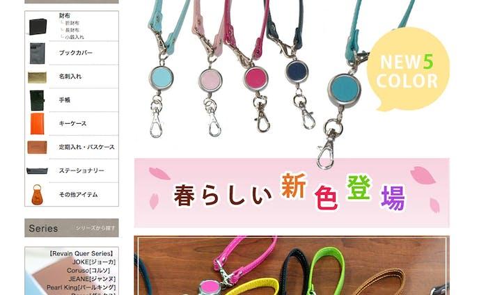 渡喜商工Scaret  Series コードリールストラップ 商品ページ