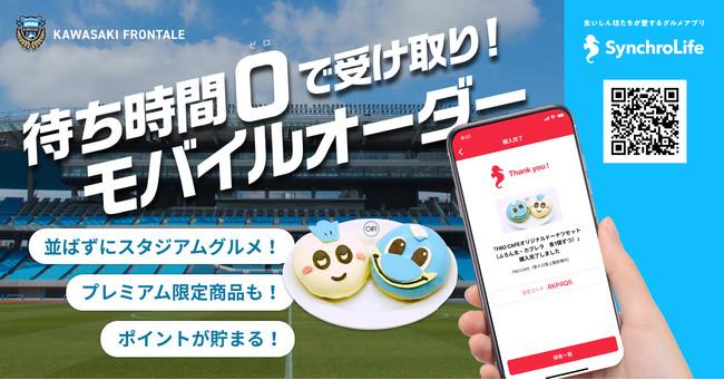 【ペイメントナビ】シンクロライフのモバイルオーダーが川崎フロンターレのスタジアムグルメで導入(GINKAN) | ペイメントナビ