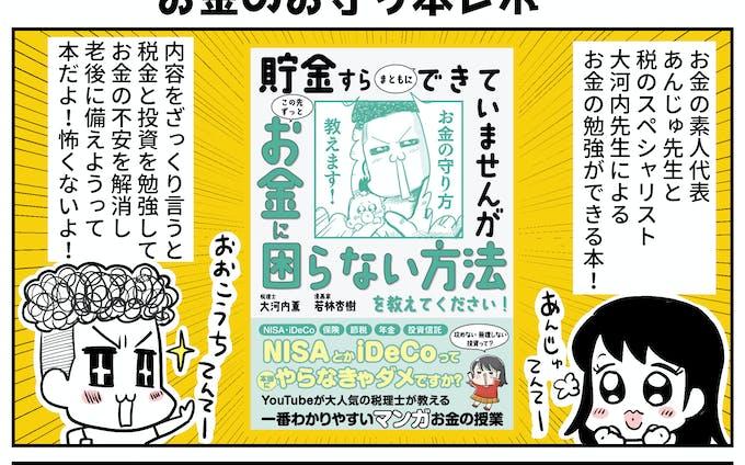 レポ漫画参考用【お金のお守り本】