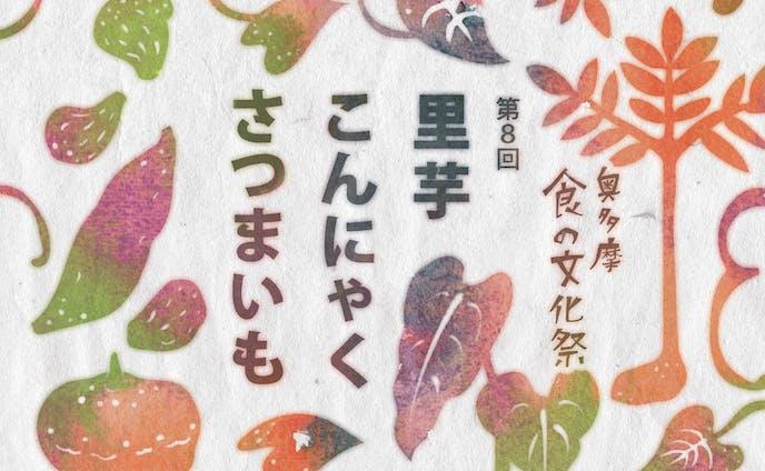 食の文化祭レシピ集