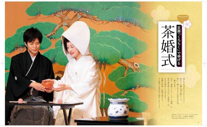 """京都の""""お茶の結婚式""""記事"""
