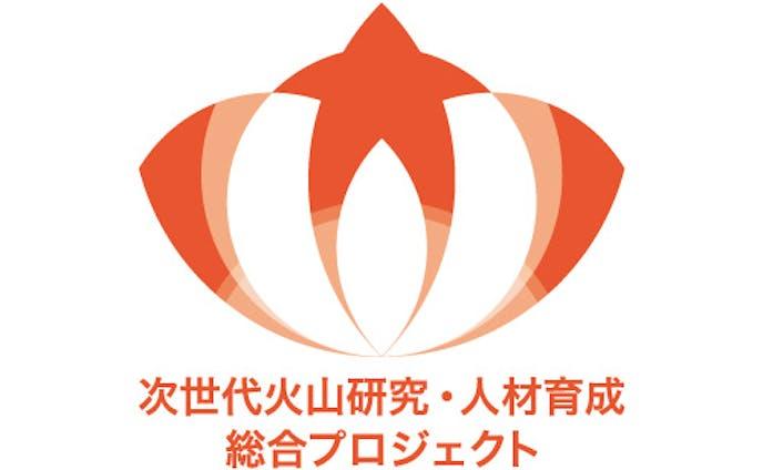 <ロゴマークデザイン>次世代火山研究・人材育成総合プロジェクト