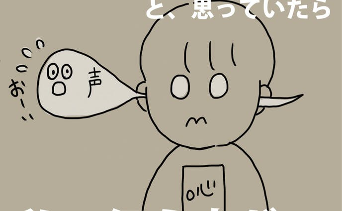 【漫画】「うちの息子が話を聞かない…」