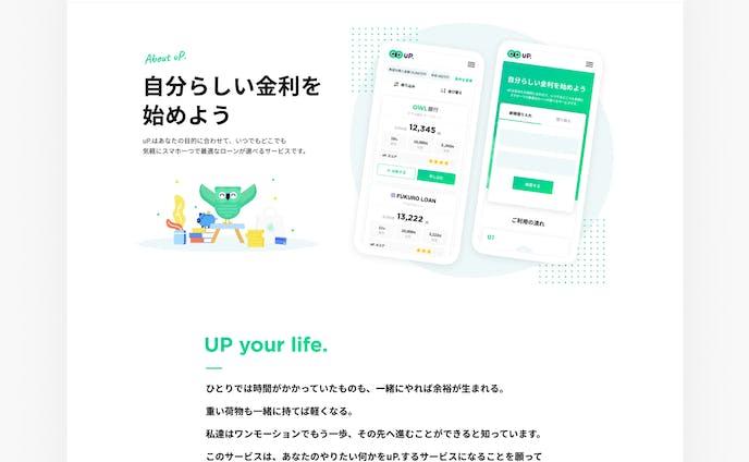uP. UIデザイン