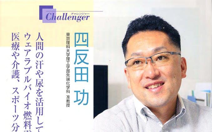 四反田功(東京理科大学 工学博士)