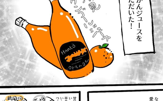 オレンジジュースがおいしかったという漫画