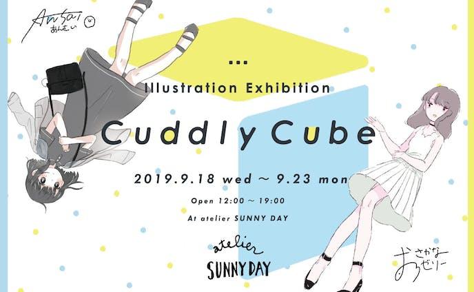 Cuddly Cube展 DM