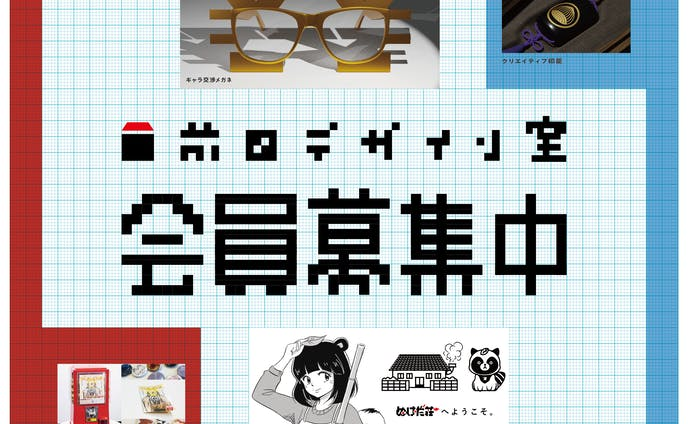 前田デザイン室 メンバー募集A4チラシ