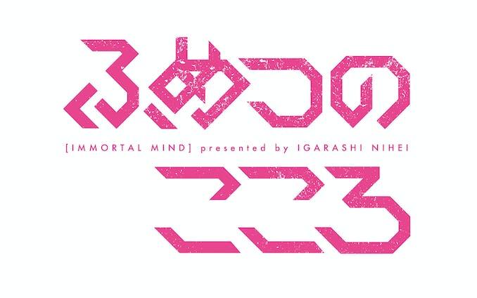 マンガ「ふめつのこころ」ロゴデザイン