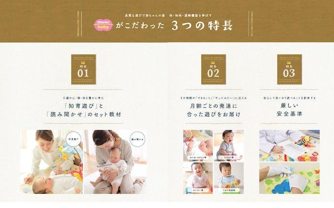 『こどもちゃれんじbaby』販促冊子 | 株式会社ベネッセコーポレーション