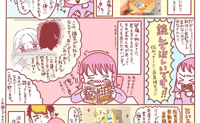 【漫画】自転車屋さんの高橋くん紹介漫画