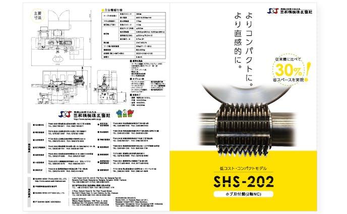 三和精機株式会社 SHS-202 製品パンフレット