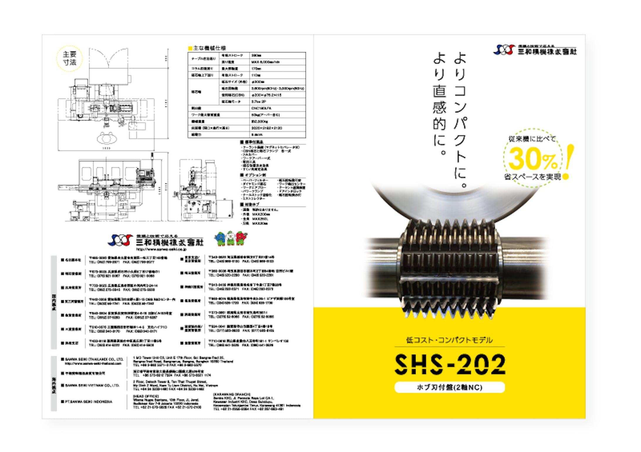 三和精機株式会社 SHS-202 製品パンフレット-1