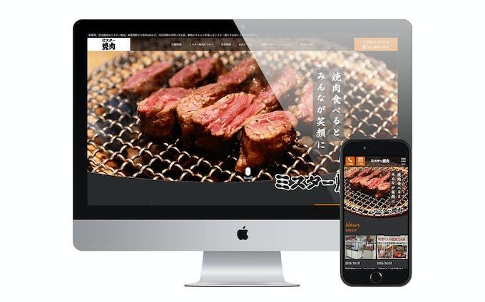 焼肉屋WEBサイト